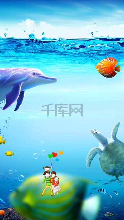蓝色海底动物世界PS源文件H5背景素材