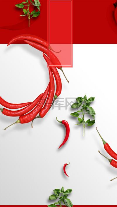 红辣椒素食文化H5背景素材