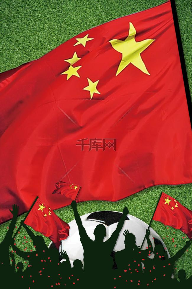 国旗国足中国队雄起海报背景素材