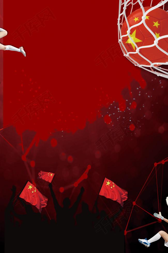 红色剪影激情足球比赛海报背景素材