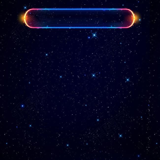 蓝色科幻星空家电数码PSD分层主图背景
