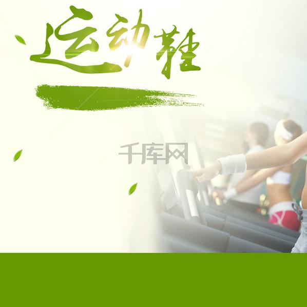 运动鞋跑步健身房PSD分层主图背景素材
