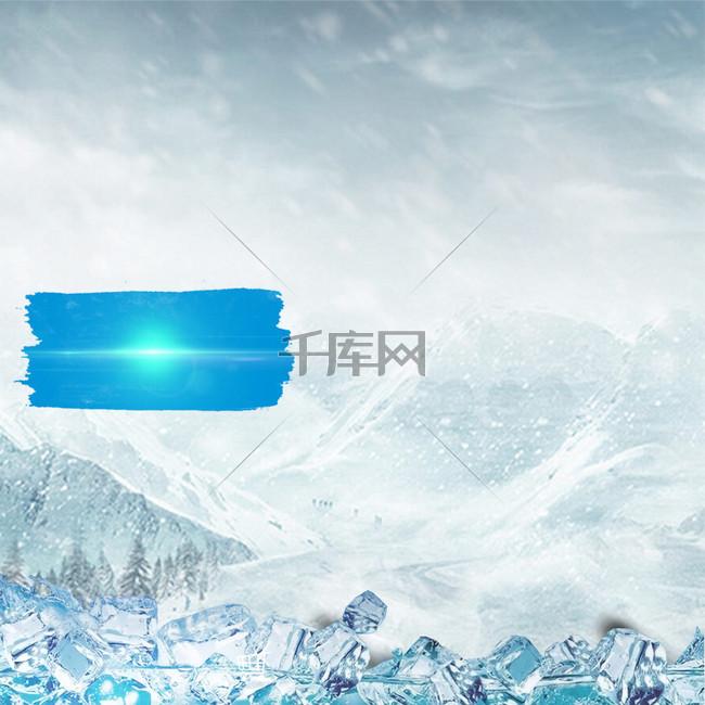 冰雪场景空调冰箱PSD分层主图背景素材