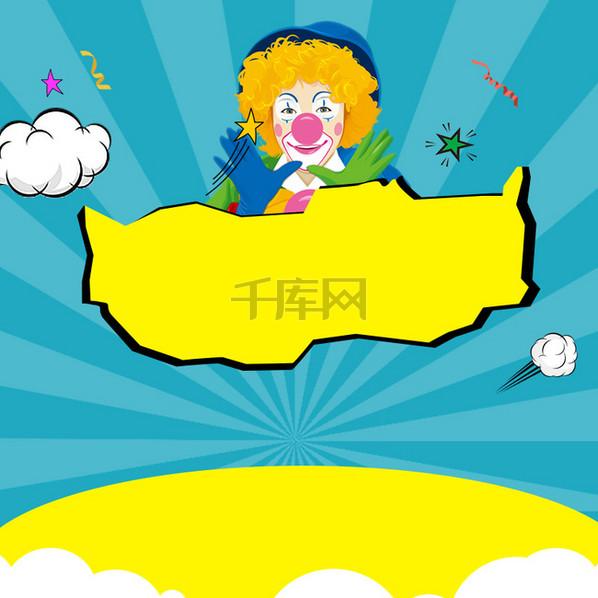 愚人节小丑卡通礼物PSD分层主图背景素材