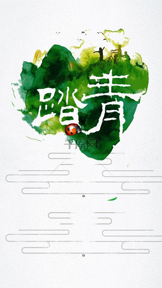 绿色清明节踏青PS源文件H5背景素材