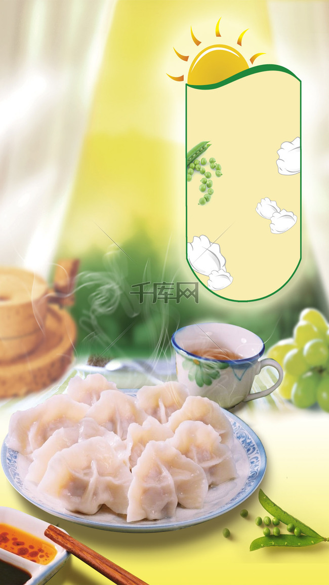 简约梦幻水饺美食PS源文件H5背景素材