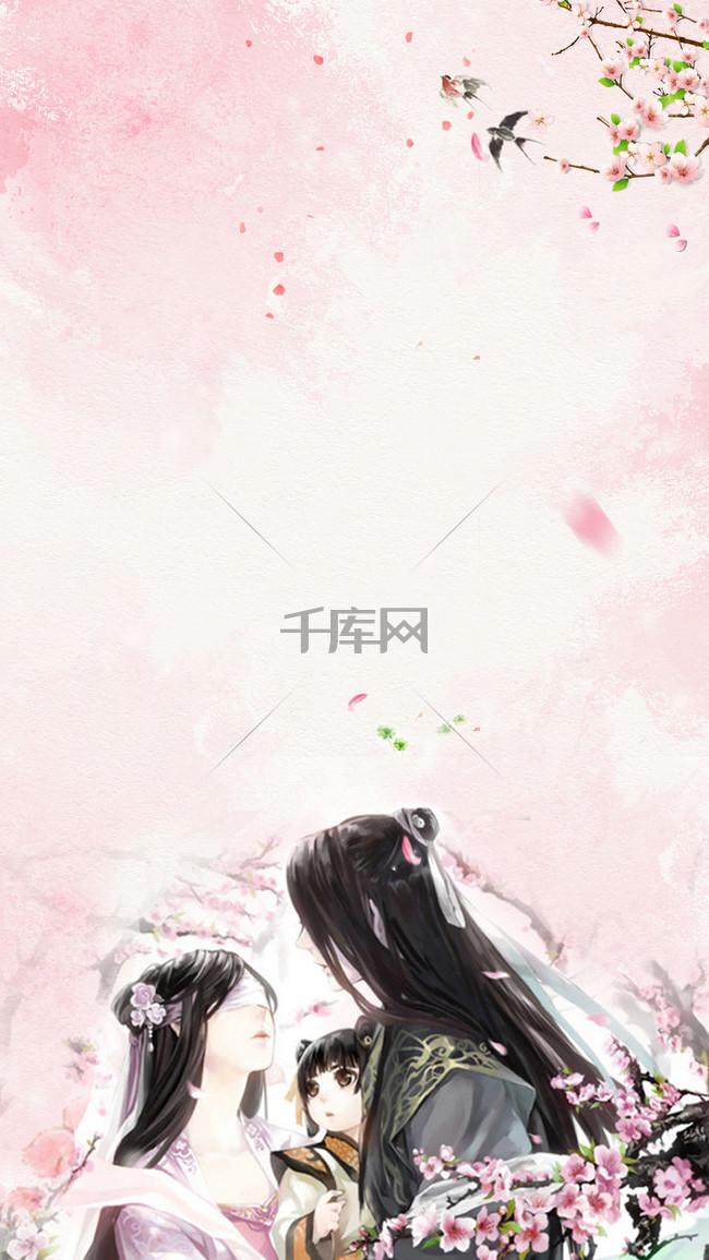 粉色水彩三生三世PS源文件H5背景素材