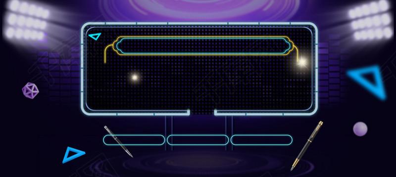 霓虹灯促销紫色科幻质感家电海报背景