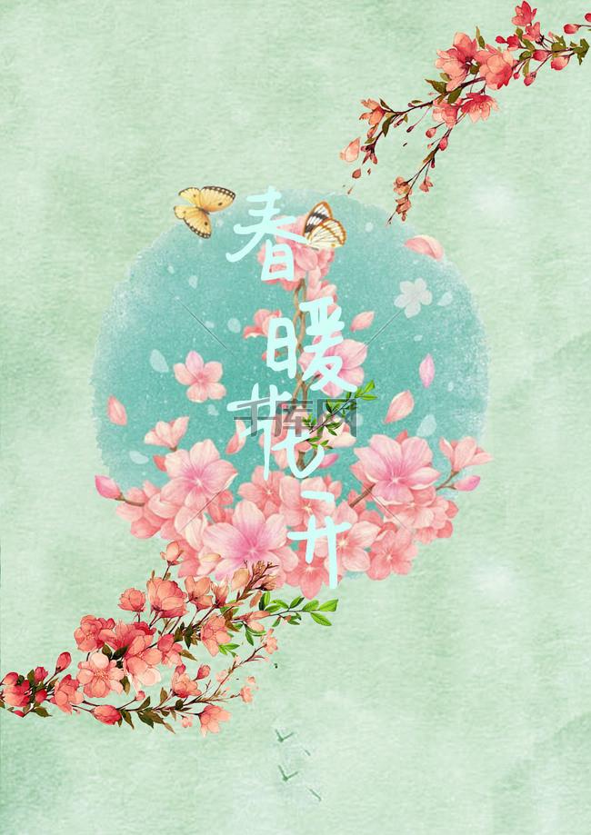 春暖花开海报广告背景素材