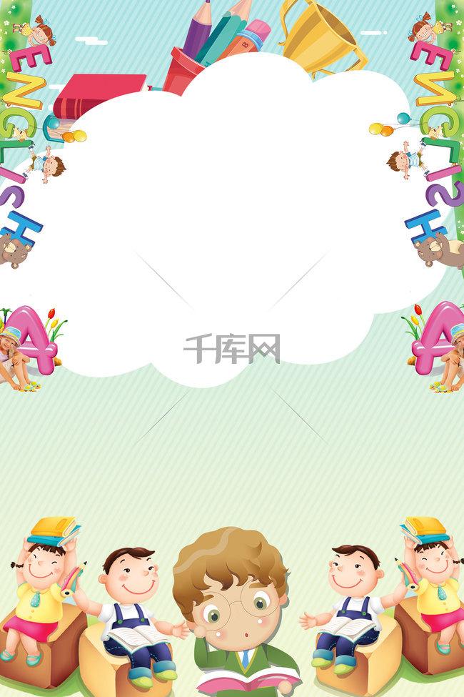 六一儿童节广告背景