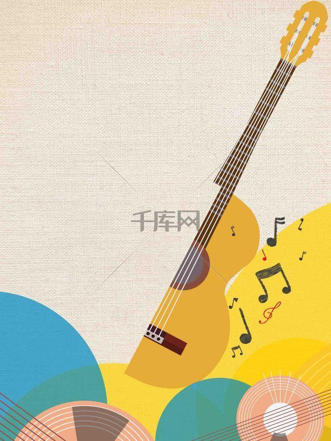 创意吉他培训班招生海报背景模板