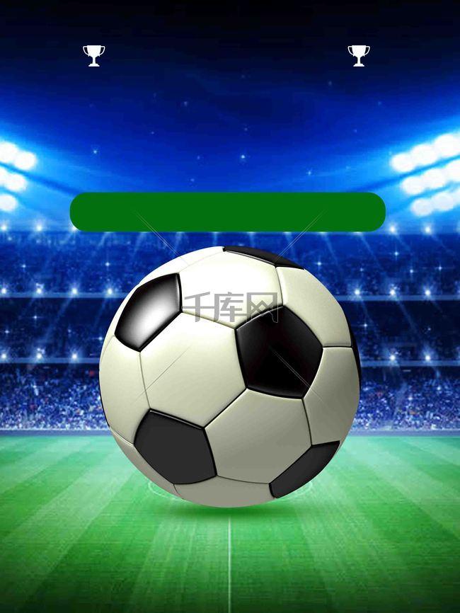 世界杯足球海报设计背景模板