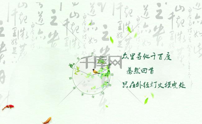 中国风文字广告海报背景