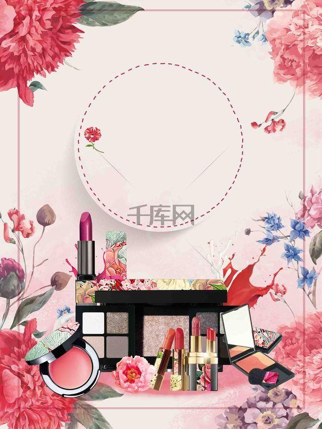 手绘春季美妆节海报背景模板