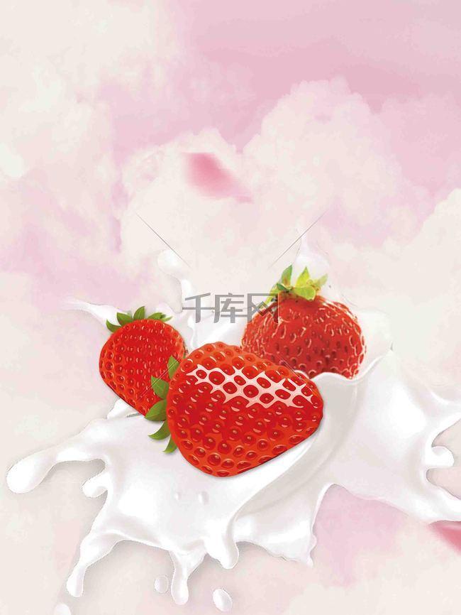 新鲜水果奶油草莓好吃营养牛奶海报背景模板
