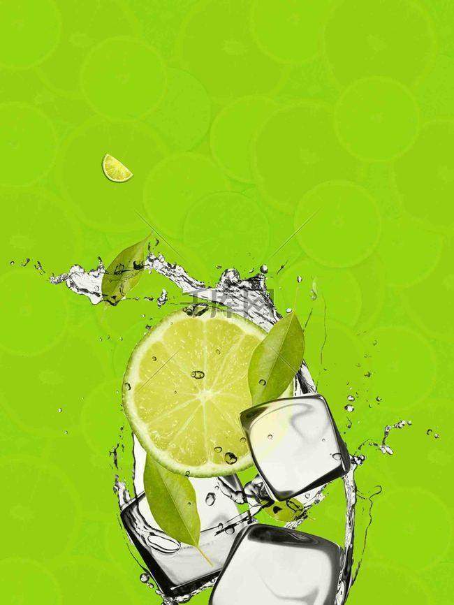 新鲜水果青柠檬好吃营养冰镇海报背景模板