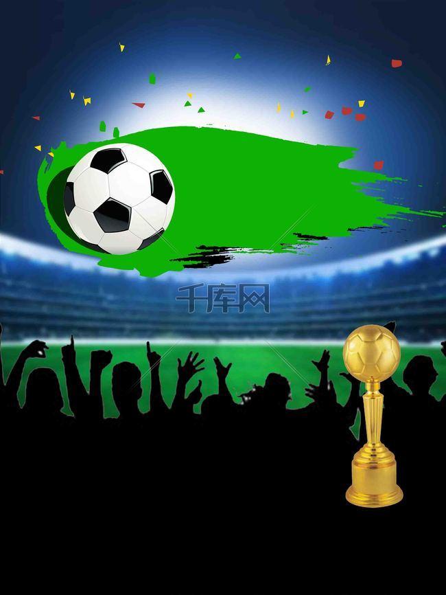 亚洲足球联赛宣传海报背景模板