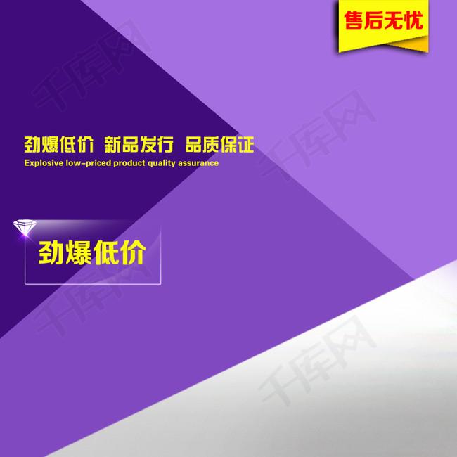 紫色几何扁平化家电psd分层主图背景素材