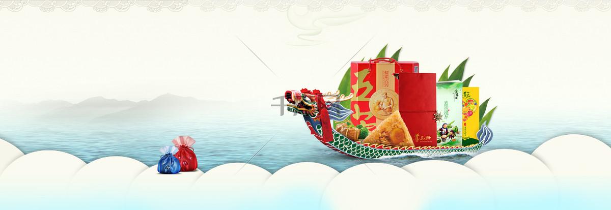 端午节文艺中国风赛龙舟棕banner