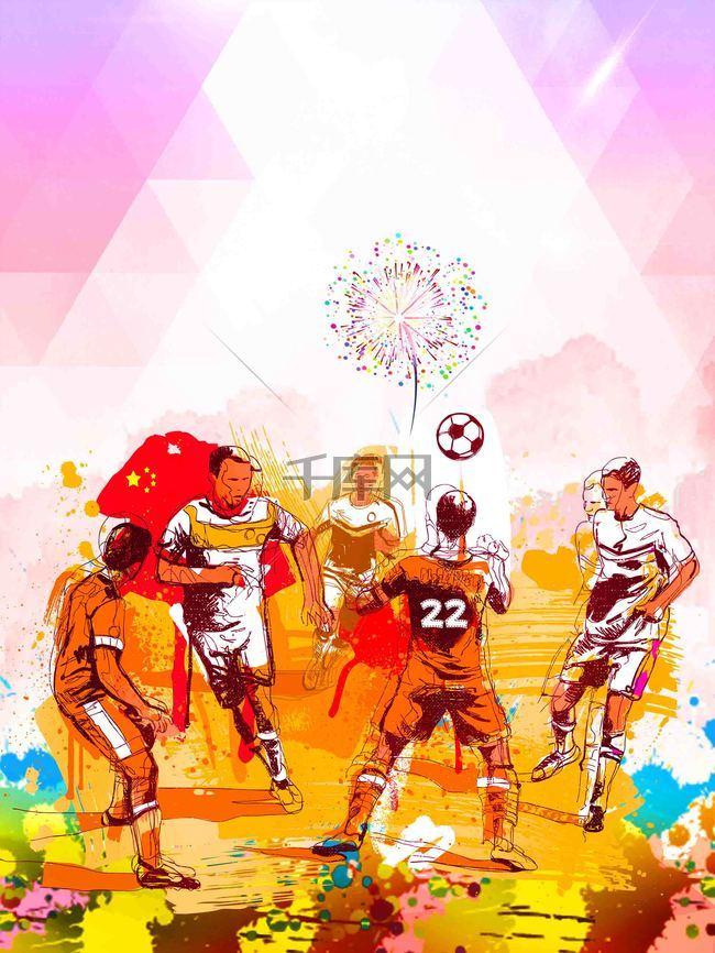 2017足球创意海报背景模板