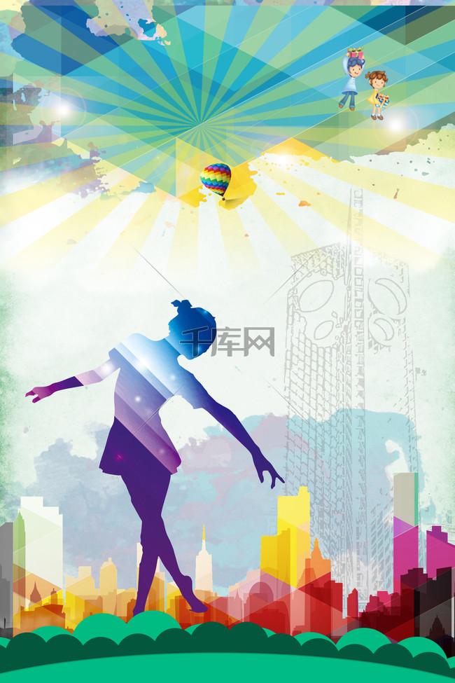 彩色绚丽舞者剪影舞蹈招生海报背景素材