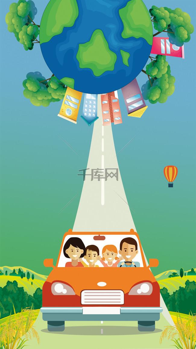 全家出行自驾游H5宣传海报背景psd下载