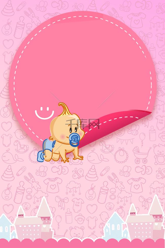 粉色卡通可爱母婴用品海报背景素材