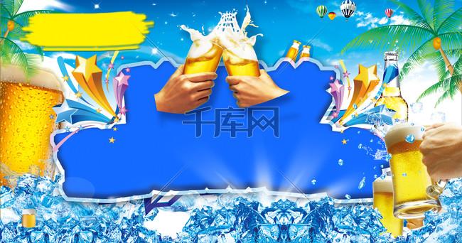 蓝色冰块缤纷啤酒节海报背景素材