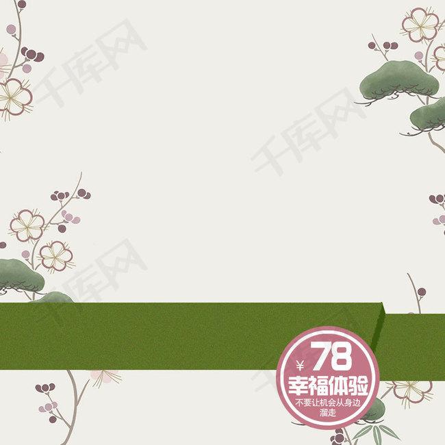 花朵手绘psd分层主图背景素材
