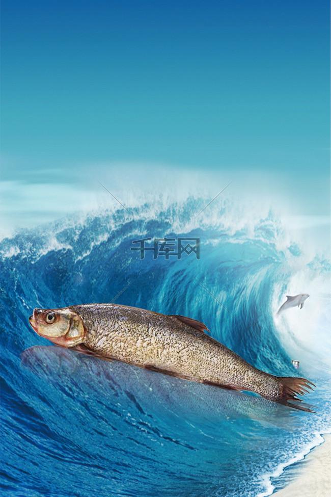 海浪大鱼海报背景