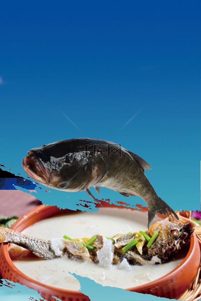 水煮鱼美食海报背景