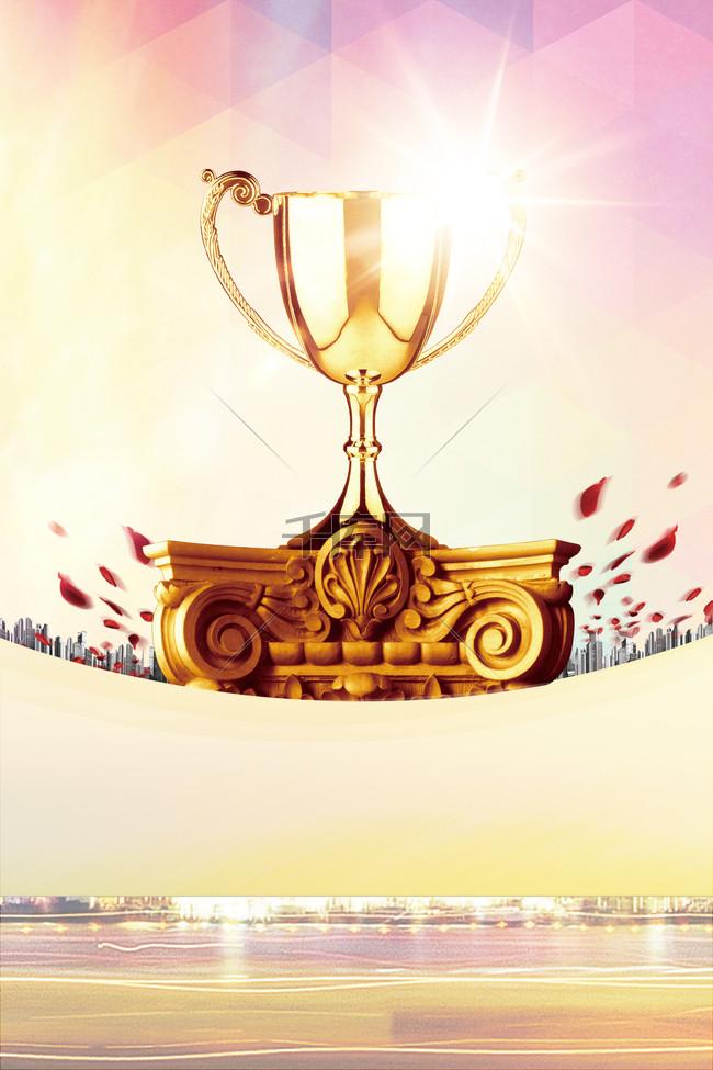 大气奖杯荣誉资质海报背景素材