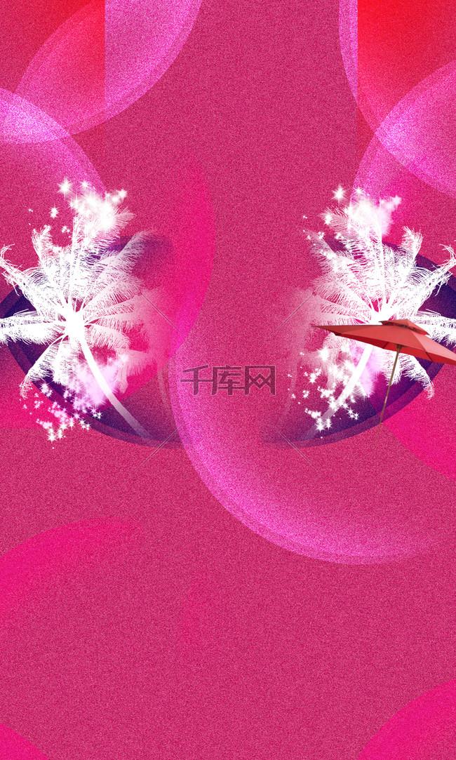 粉色渐变炫光聚会派对背景