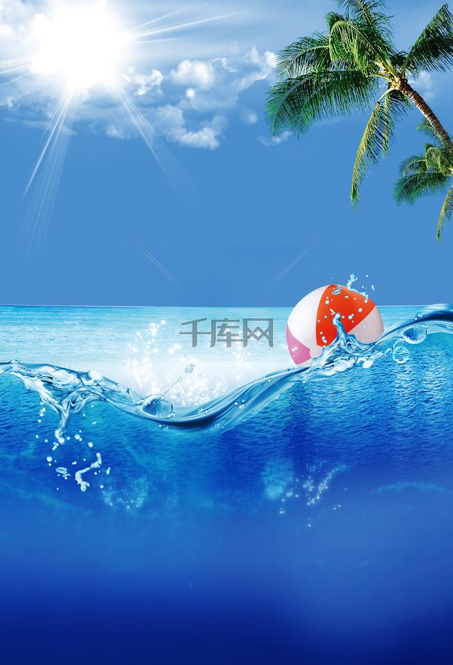 大海皮球阳光聚会派对背景