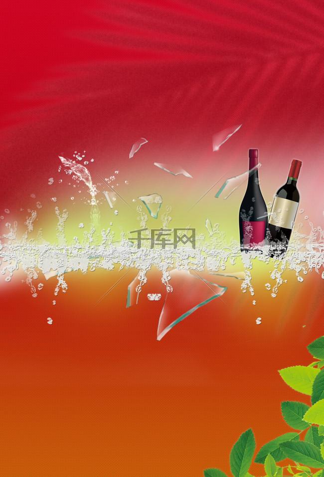 红色渐变红酒聚会派对背景