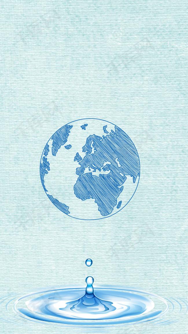 蓝色质感世界水日H5分层背景