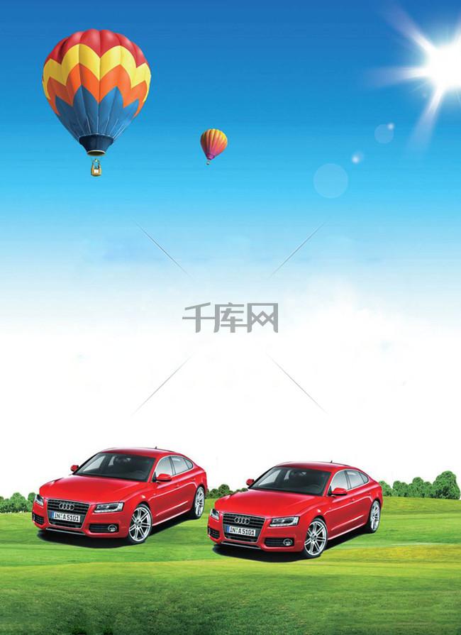 购车优惠设计广告背景