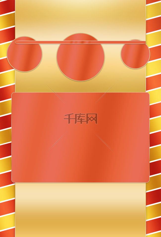 橙色条纹时尚简约聚会派对背景