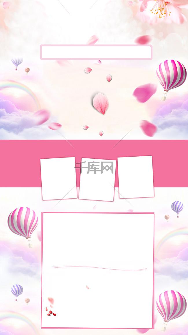粉色淘宝框架H5分层背景
