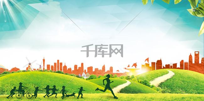 绿色草地人物城市剪影禁毒海报背景素材