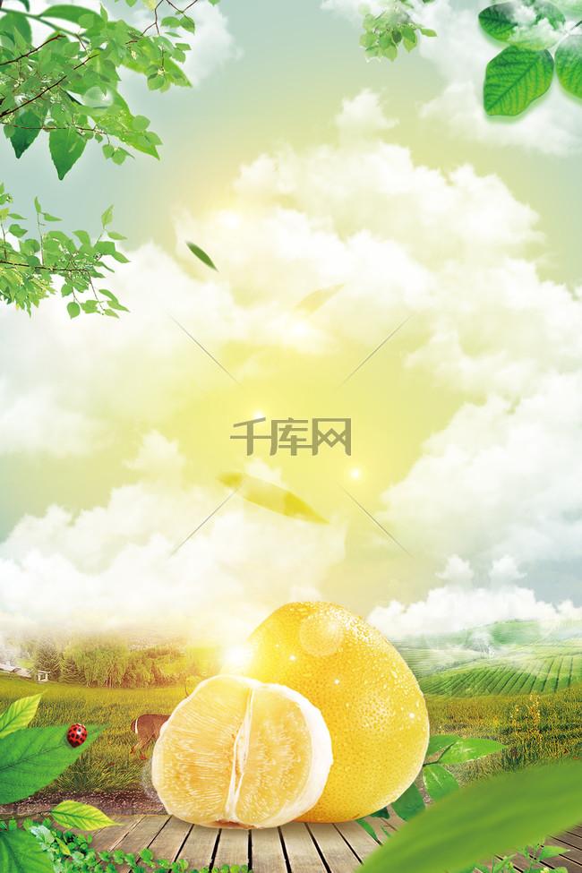 清新白云柚子水果店海报背景素材