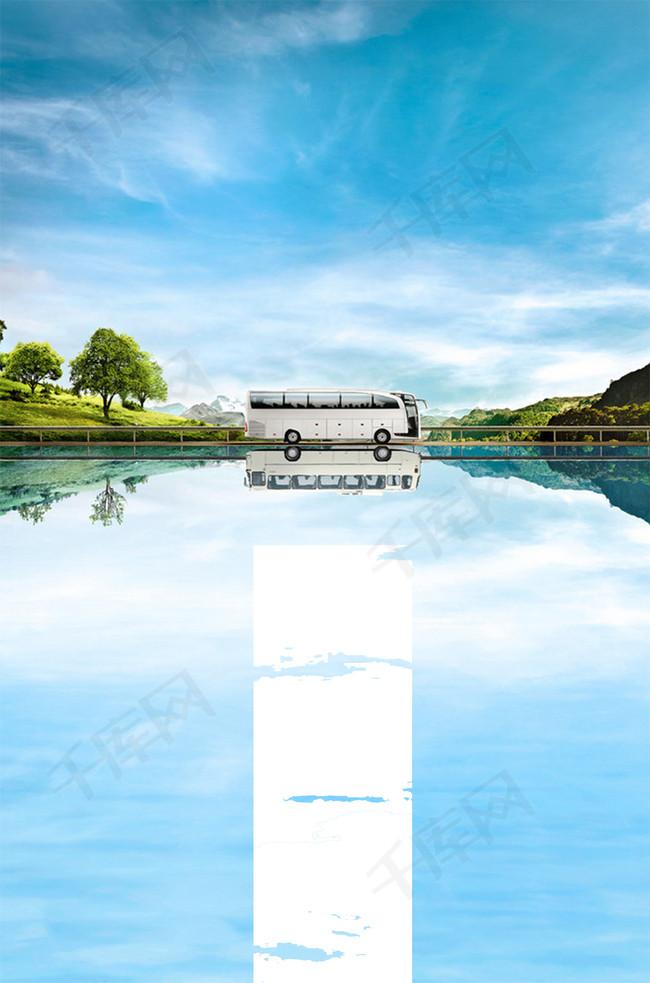 简约清湖边森林海报背景素材