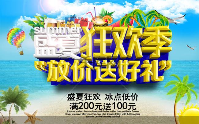 夏季狂欢宣传海报