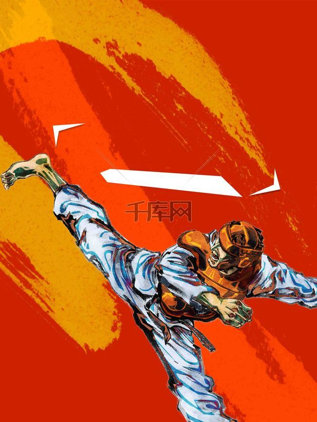 少儿运动跆拳道招生培训海报背景模板