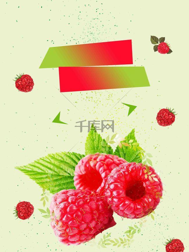 水果海报之新鲜覆盆子海报背景模板