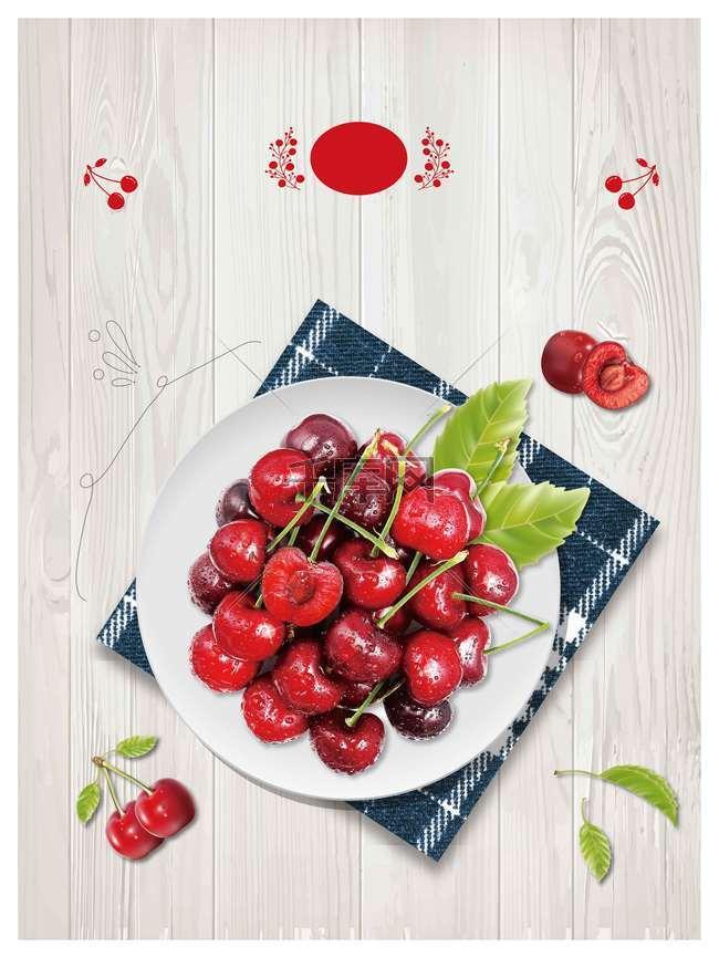 水果樱桃海报背景模板