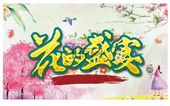 花的盛宴广告宣传背景图