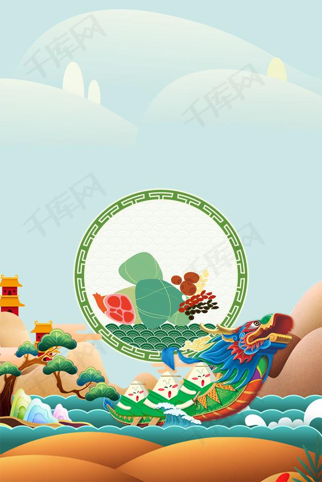 端午节赛龙舟海报背景