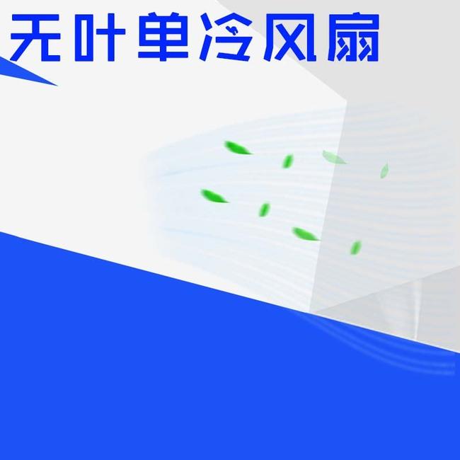 【风扇促销背景图片】_风扇促销背景素材_风