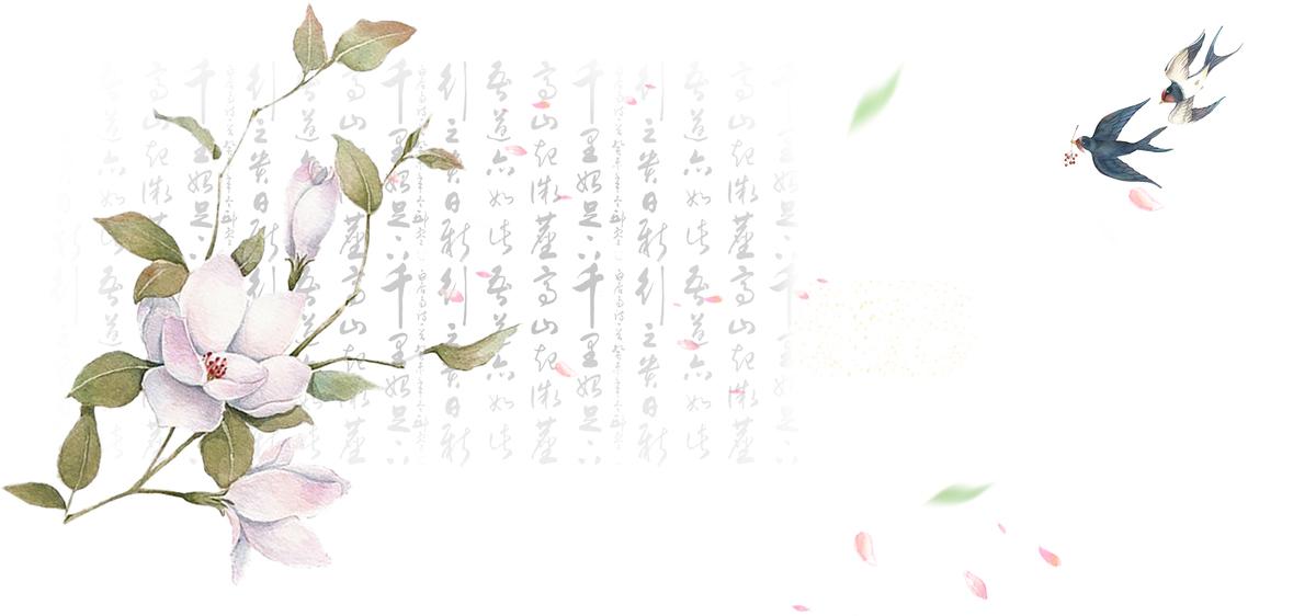 古典中国风文艺花朵燕子中国字背景